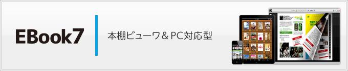 EBook7|本棚ビューワ&PC対応型