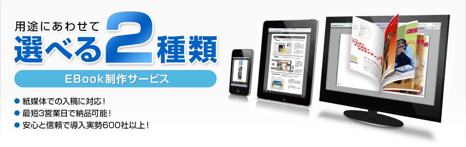 デジタルカタログ制作サービス用途にあわせて選べる2種類のEBook!紙媒体での入稿に対応!最短3営業日納品可能!安心と信頼で導入実勢600社以上!